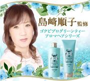 美容アドバイザー島崎順子さんのプロフィール