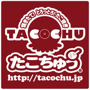 たこ焼き たこちゅう ブログ Tacoblo