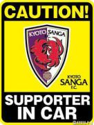 Kyoto Sanga Just Victory