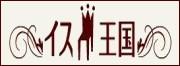 椅子の通販「イス王国」執事のブログ