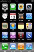 iPhoneアプリ適当レビュー!