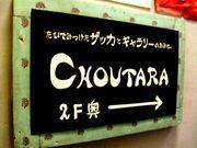 神戸発 CHOUTARAでのイベントのお知らせ
