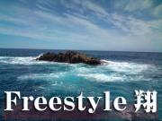 Freestyle翔さんのプロフィール