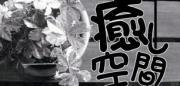 癒し空間 One's Garden & Plants 猫&花&わたし