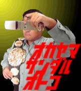 岡山サンダル男のブログ