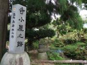 鳥居正洋の日本史to長崎