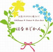 色彩配色・押し花アート・寄せ植え・ロザフィ はな*じかん