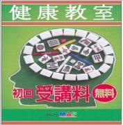 MAP大船店健康麻雀教室
