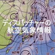 ディスパッチャーの航空気象情報