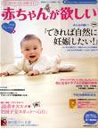 『赤ちゃんが欲しい』編集部PARTY!