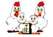 鶏三和さんのプロフィール
