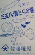 麹と味噌の専門店 白糀製造元 佐藤糀屋
