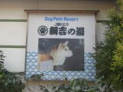 Dog Petit Resort 綱吉の湯