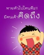 タイ旅行友の会