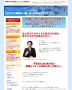 リフォーム業界を日本で一番憧れの業界へ