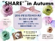 SHARE〜ハンドメイド&zakka〜