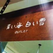 小樽の帽子専門アウトレット/青い海白い雪