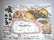 千葉幕張 居酒屋の手作り弁当(酒処やまてん)