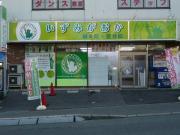 堺市南区の整骨院 いずみがおか鍼灸整骨院
