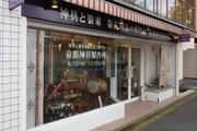 京都神具製作所のブログにようこそFC2版