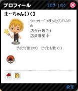 YA--HA--!!〜ピグ日記〜