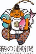 日刊 鞆の浦新聞