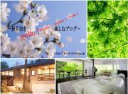 ワタベアンドカンパニー 軽井沢をもっと楽しむブログ