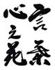 コトハナセミナー公式ブログ