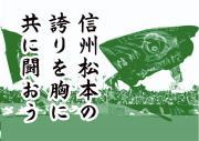 空港人の棲家 松本山雅F.C. blog
