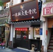 東大阪で交通事故 むち打ち専門の治療院