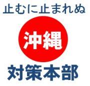 沖縄と共に「自立国家日本」を再建する草の根NW