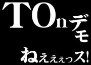 TOnデモねぇぇぇっス!