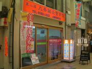 大阪西区九条の交通事故、むち打ち治療認定院