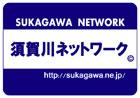 須賀川ネットワークさんのプロフィール