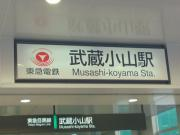 武蔵小山で暮らす