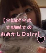 *bAbY*と☆mAmA☆のおめかしDairy