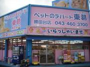 ペットのデパート東葛 勝田台店