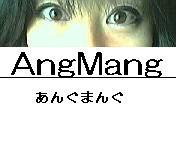 AngMang (あんぐまんぐ)
