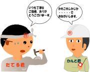 家づくりスタッフ 「miuracop」 のブログ