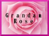 〜Grandam Rose〜素肌美通信
