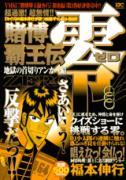 コンビニコミック廉価版コミックス