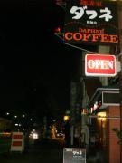名古屋市中川区太平通の喫茶店ダフネコーヒー和加女