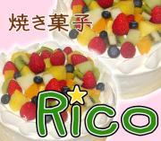 焼き菓子Rico*かぼちゃおばさんのひとりごと