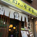 新橋駅赤レンガ通りの蕎麦屋 けんびそばのブログ