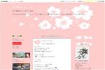 茶々姫☆のアン♪リミ日記