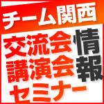 大阪交流会・セミナー・講演会情報まとめ