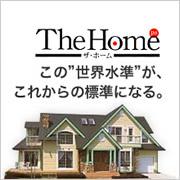 カナダ輸入住宅施工ブログ