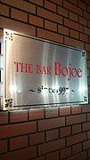 "The Bar Bojoeのブログ ""Making the road"""