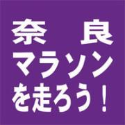 奈良マラソンを走ろう!