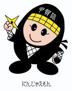 忍びの里 滋賀県 甲南町商工会